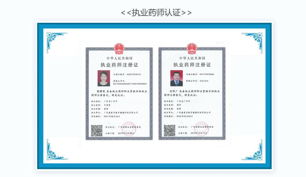 药师执业证书